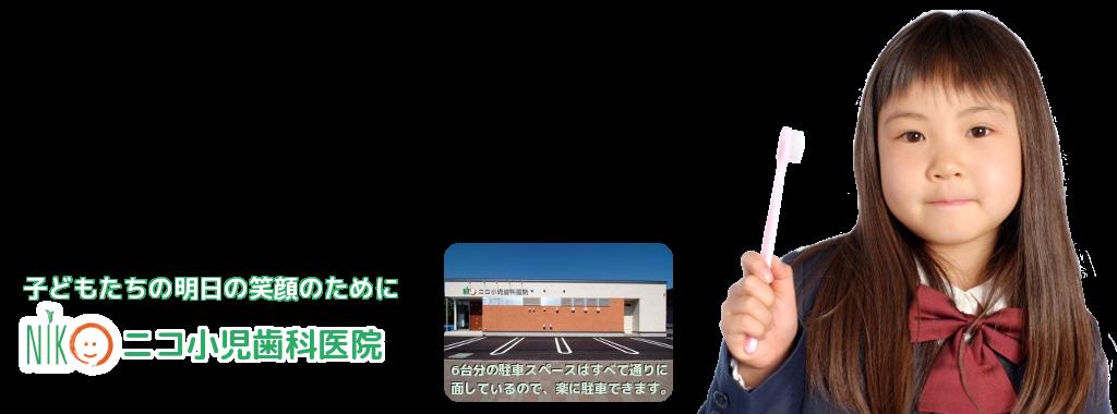 札幌市北区拓北の小児専門歯科医院です。小児歯科専門医がお子様のお口の健全な成長を全力でサポートします。駐車場完備により篠路、あいの里からも好アクセス。| ニコ小児歯科医院