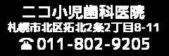 札幌市北区拓北の小児専門歯科医院です。小児歯科専門医がお子様のお口の健全な成長を全力でサポートします。駐車場完備により篠路、あいの里からも好アクセス。 | ニコ小児歯科医院
