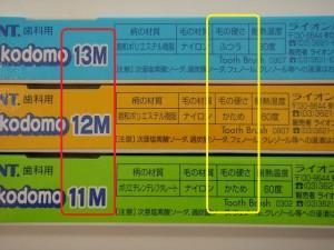 DENT. EX kodomo3種類の毛のかたさ。メーカー表記はいずれも「M(ふつう)」だが、品質表示法に基づく表示では13Mの「ふつう」に対して12Mと11Mは「かため」と表記される