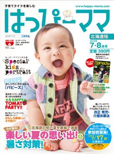 はっぴーママ北海道版2012年7・8月号