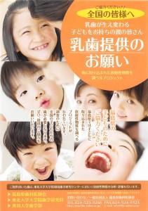 fukushima_pt
