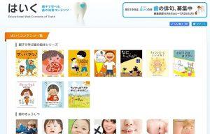 「はいく」親子で学べる歯の知育コンテンツ
